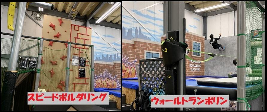 ボルダリングの壁とトランポリン