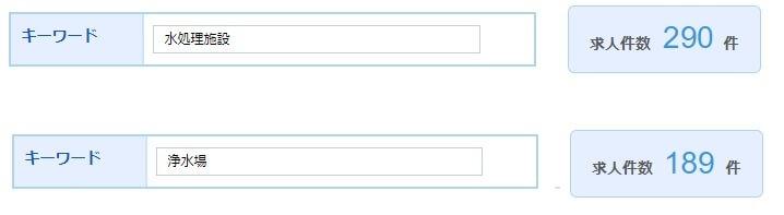 リクルートエージェントの検索結果
