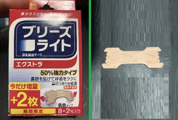 鼻拡張テープの画像