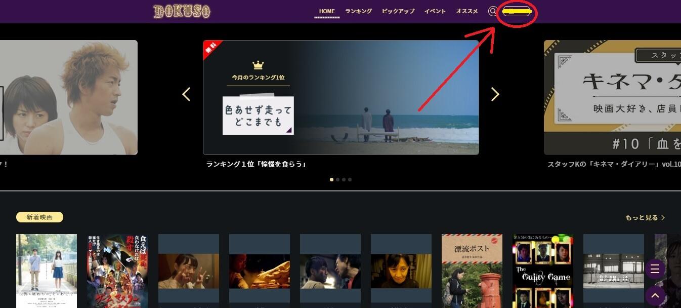 DOKUSO映画館ホームページ