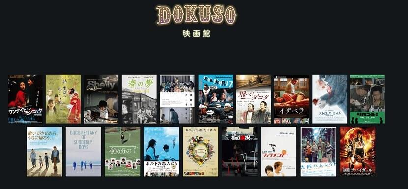 DOKUSO映画館のトップページ